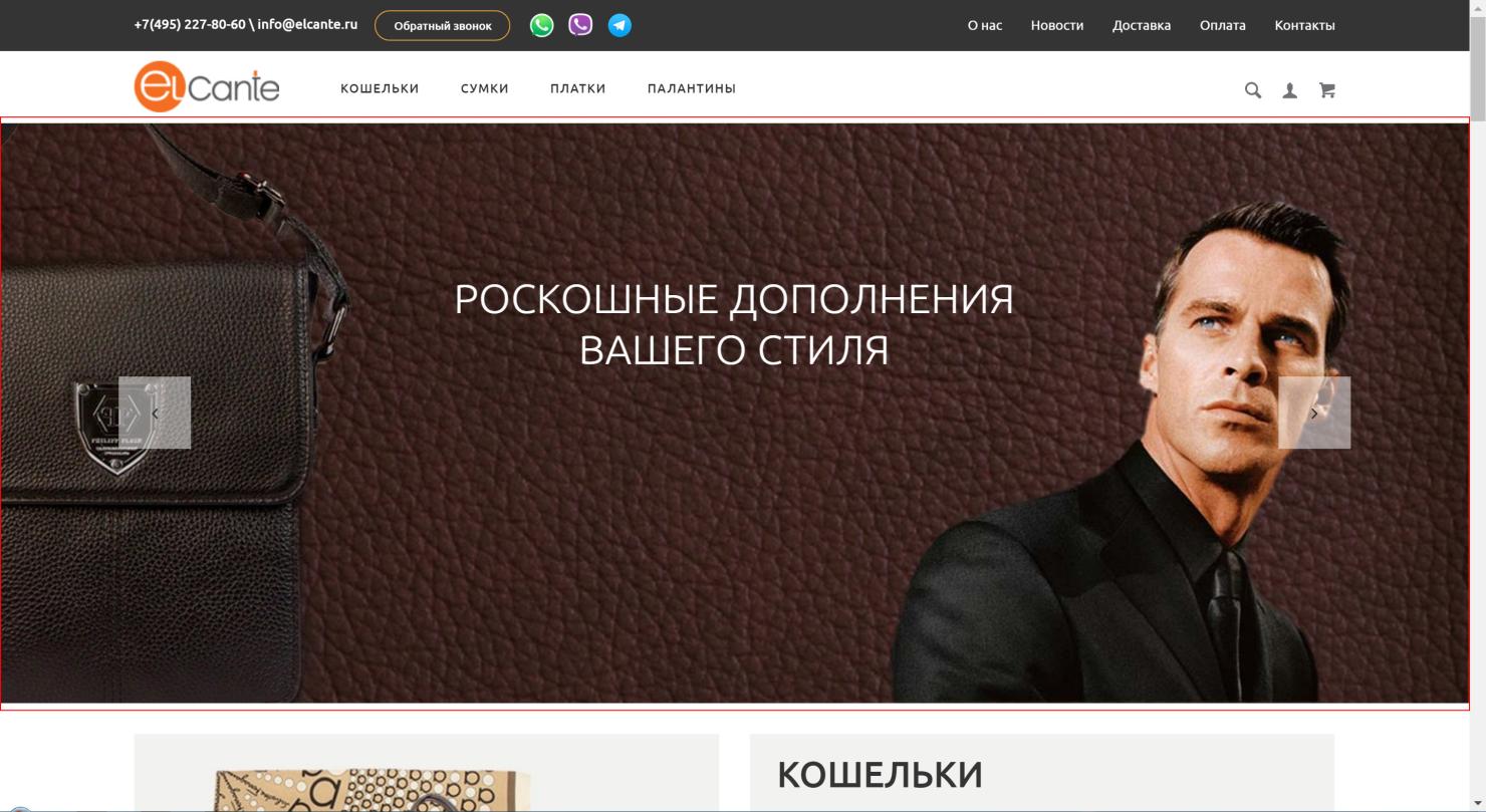 Компоновка главной страницы сайта