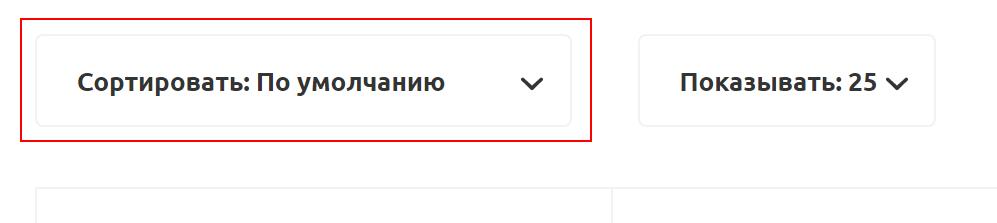 Не указан тип сортировки каталога