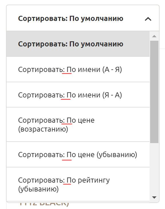 Ошибки в модуле сортировки