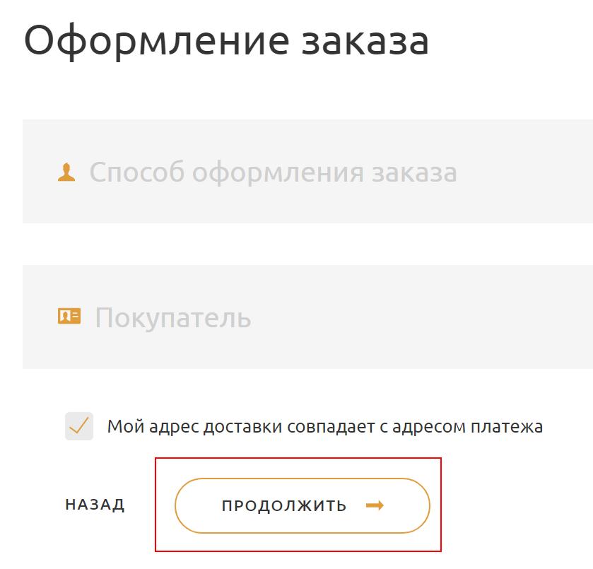 Не работает кнопка оформления заказа