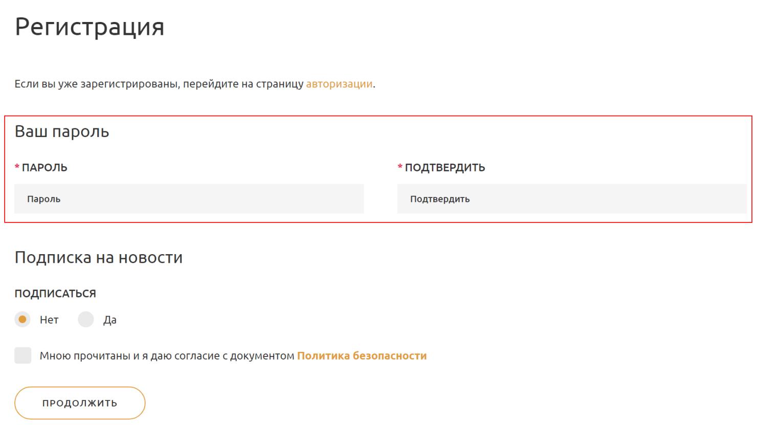 Не работает регистрация новых пользователей
