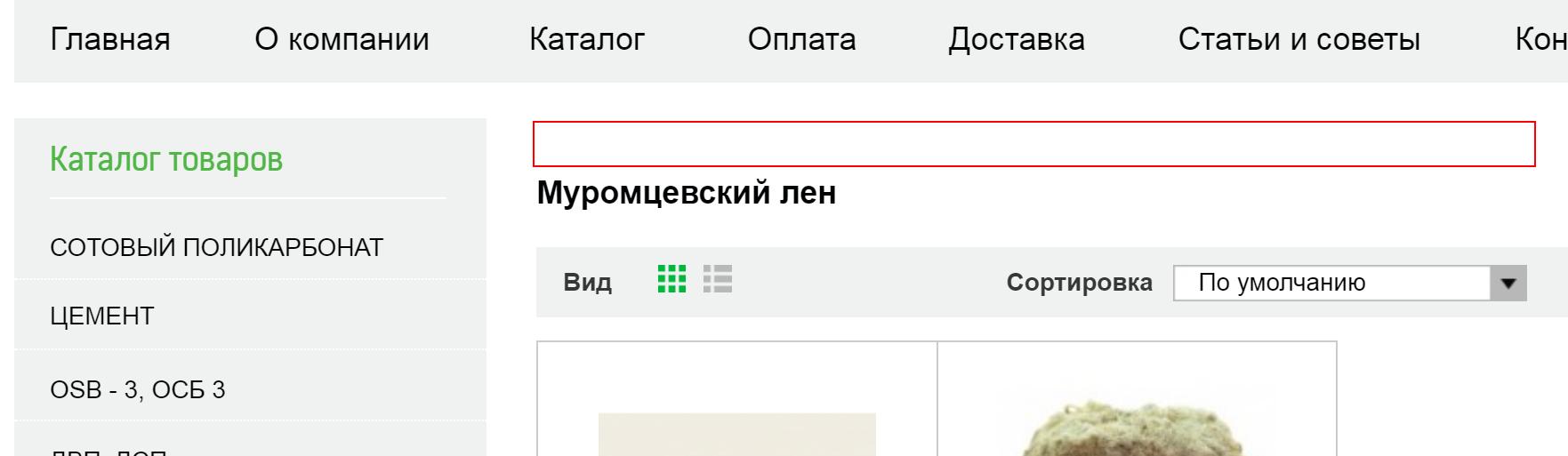 Не работает вспомогательная навигация на сайте