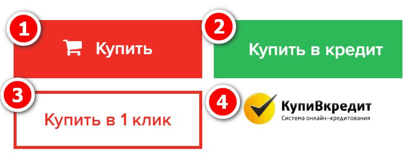 4 кнопки покупки