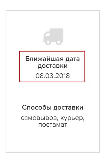 Неверная дата доставки