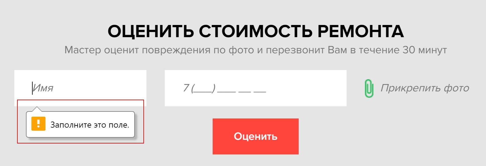 Ошибки в форме заявки