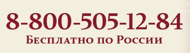 Бесплатный номер 800