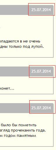 Одинаковая дата в отзывах