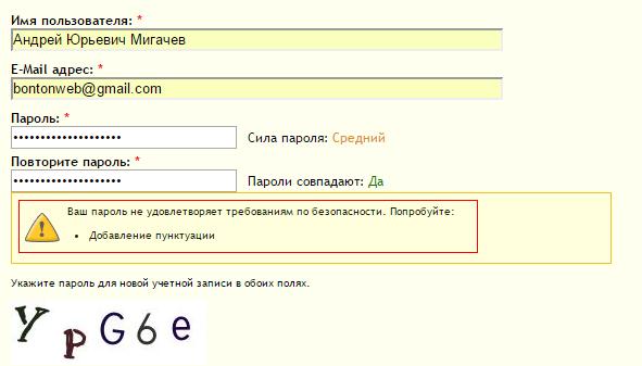 Юзабилити модуля проверки паролей