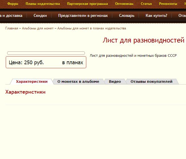 Скриншот пустой страницы сайта