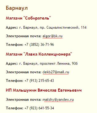 Юзабилити email адресов филиалов