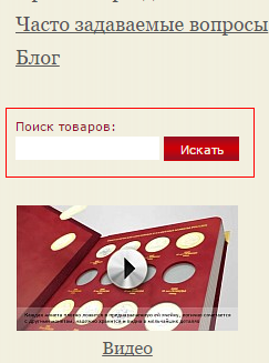 Юзабилити модуля поиска по сайту