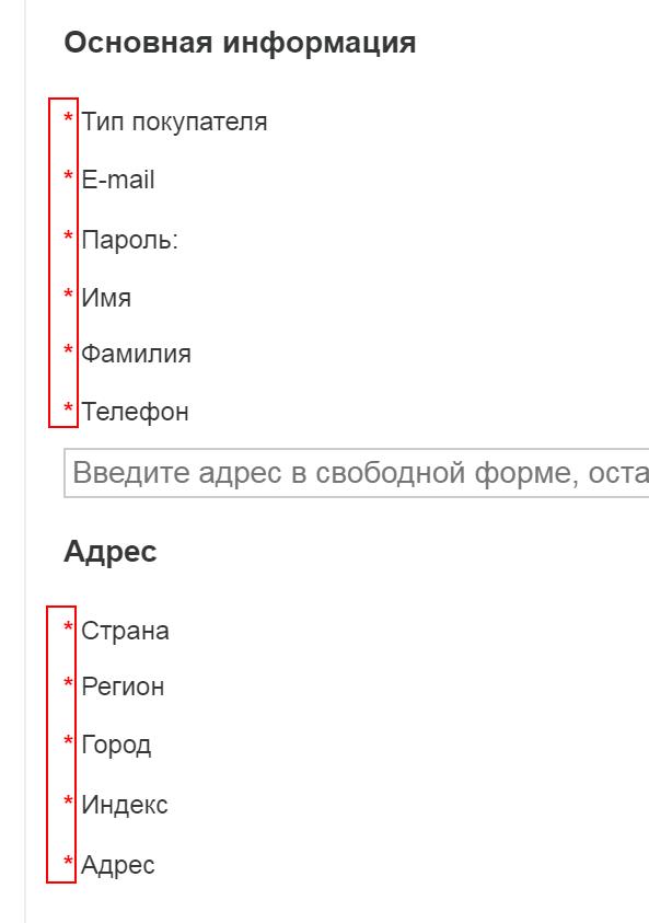 Юзабилити формы регистрации пользоваетелей