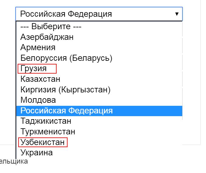 Юзабилити списка выбора стран доставки