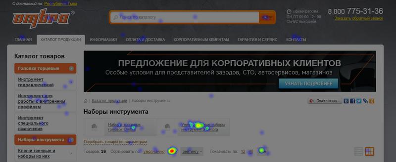 Анализ карты кликов по баннеру