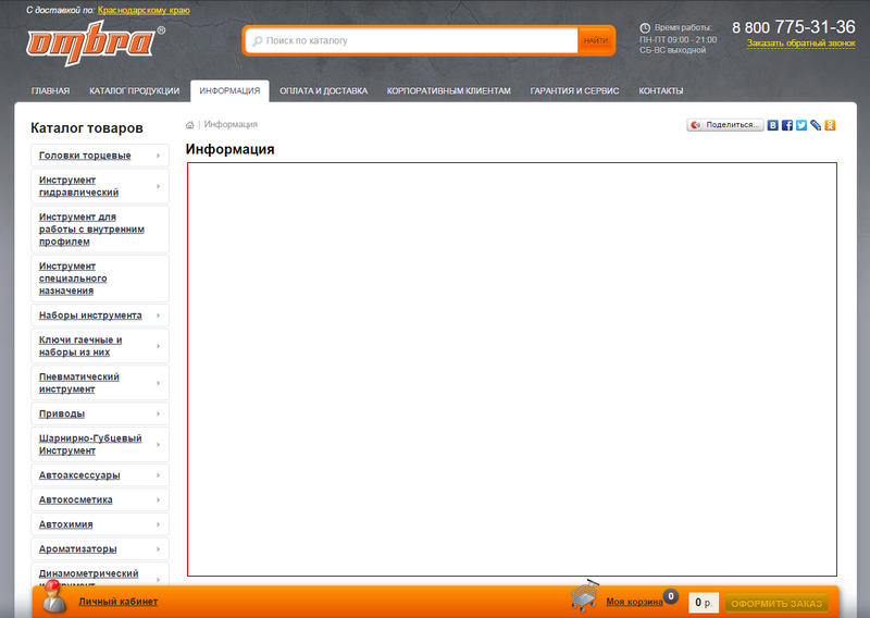 Пустая страница сайта