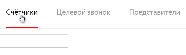Вкладка Счетчики Яндекс.Метрики
