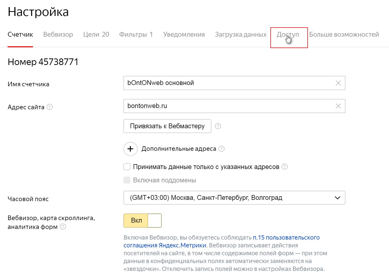 Вкладка Доступ Яндекс.Метрики