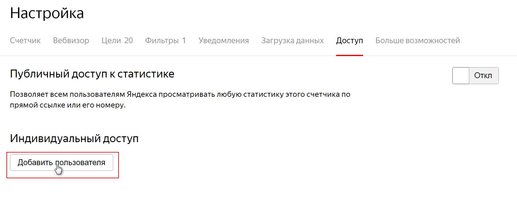 Добавление пользователя Яндекс.Метрики