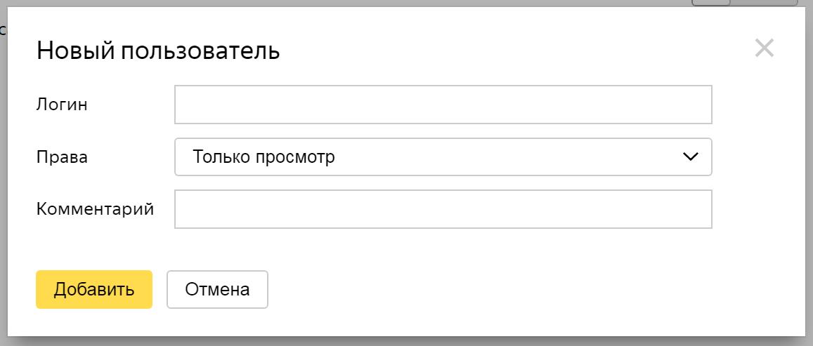 Форма добавления нового пользователя Яндекс.Метрики