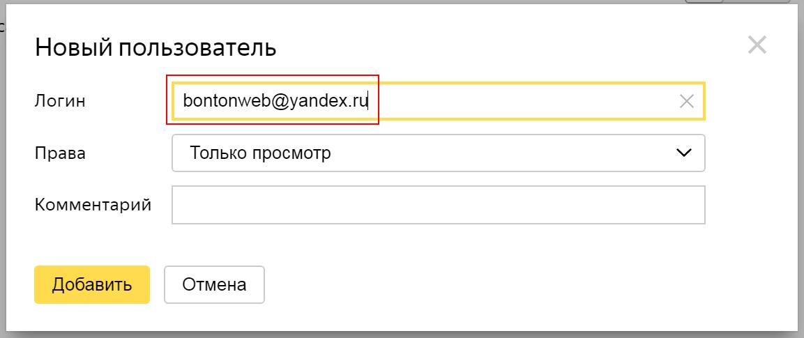 Ввод логина пользователя Яндекс.Метрики