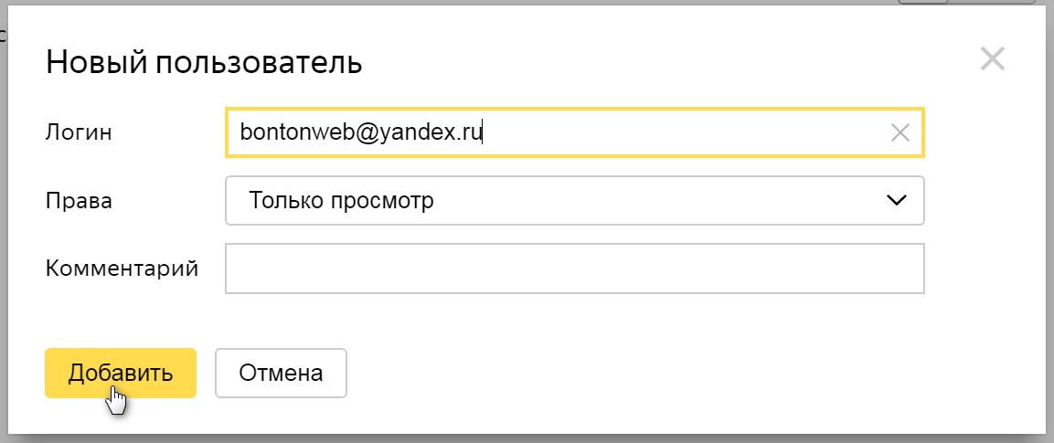 Завершение добавления пользователя Яндекс.Метрики