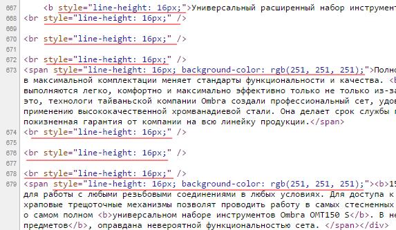 CSS стили внутри HTML кода