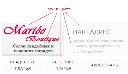 Одновременно используется большое количество шрифтов