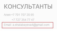 Адрес почты сделан текстом, а не ссылкой