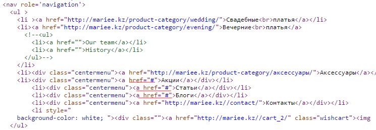Ошибки в коде ссылок главного меню