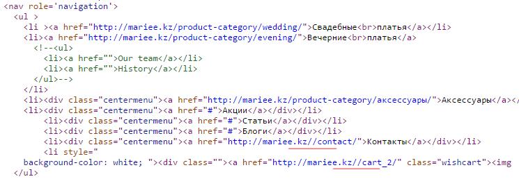 Ошибки в исходном коде ссылок
