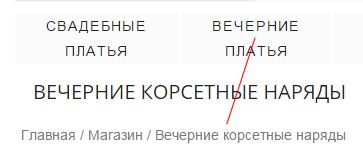 Несоответствие названий категорий в меню