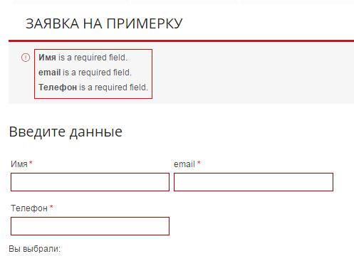 Ошибки в юзабилити формы заявки