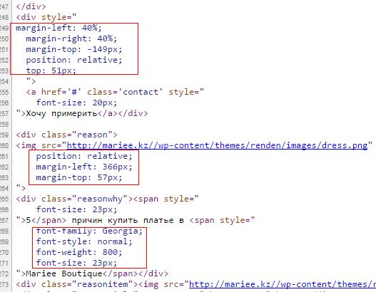 Внутри HTML-кода содержатся стили оформления