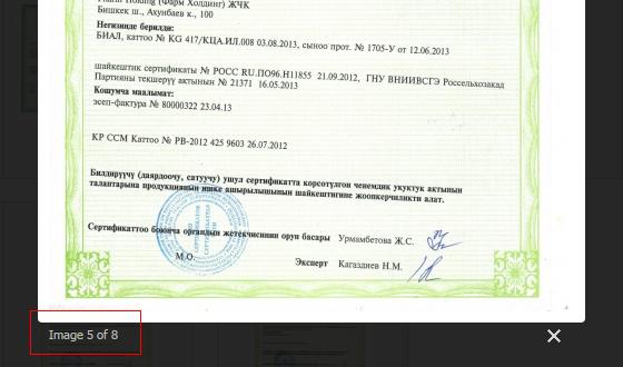 Нет названия сертификатов