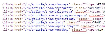 Пустые классы элементов сайта