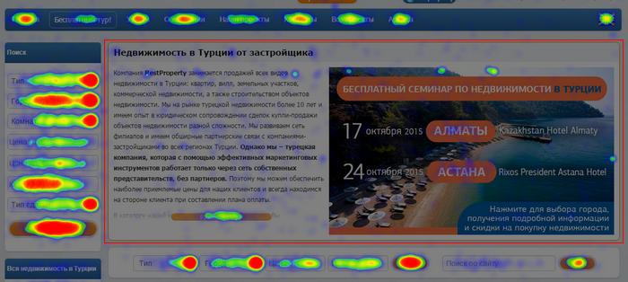 Аудит карты кликов главной страницы