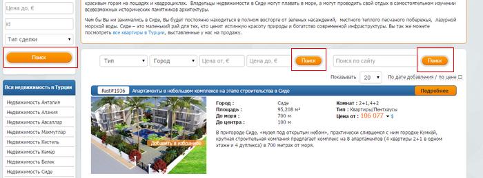Юзабилити блока поиска по сайту