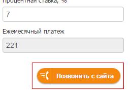 Позвонить с сайта